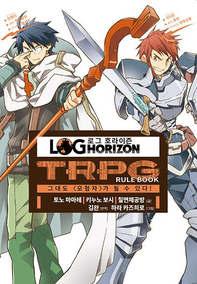 LogHorizon_s