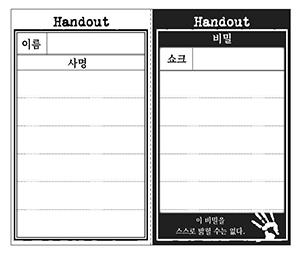 Insane_Card_Handout_thumb